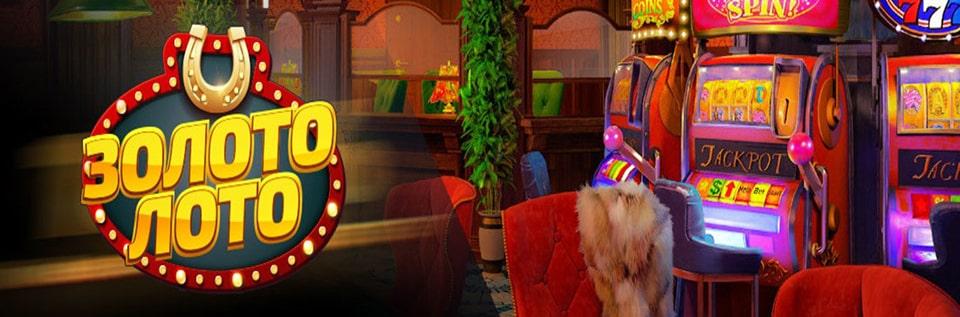Онлайн-казино Золото Лото дає можливість безкоштовно грати в ігрові автомати.