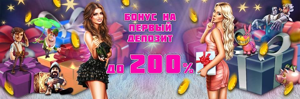 Казино Золото Лото дарує новачкам бонус на перший депозит до 200%.